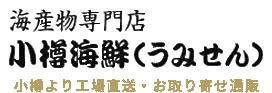 海産物専門店 小樽海鮮(うみせん)
