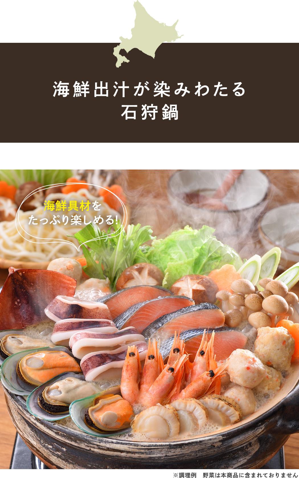 石狩鍋 鮭 海鮮鍋 小樽 北海道